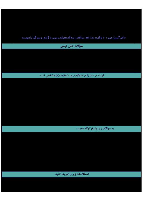 امتحان نیمسال دوم تفکر و سواد رسانهای دهم دبیرستان شبانه روزی امام سجاد | خرداد 1398