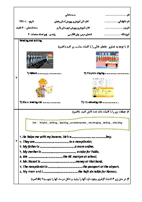 امتحان زبان انگلیسی پایه نهم آموزش و پرورش شهرستان طارم | دی 94