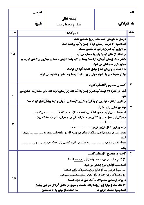 امتحان ترم اول انسان و محیط زیست یازدهم دبیرستان ابوتراب | درس 1 تا 4 + پاسخنامه