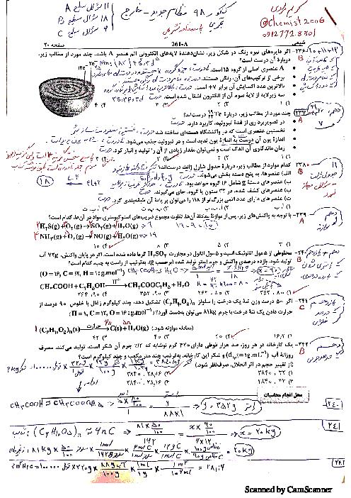 پاسخنامه تشریحی شیمی نظام 3-3-6 کنکور سراسری خارج از کشور در تیر ماه 1398 | گروه آزمایشی علوم تجربی