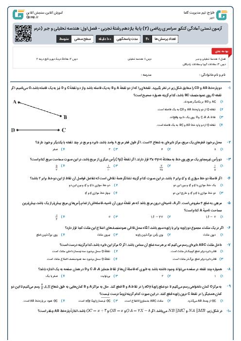 آزمون تستی آمادگی کنکور سراسری ریاضی (2) پایۀ یازدهم رشتۀ تجربی - فصل اول: هندسه تحلیلی و جبر (درس 1 تا 3)