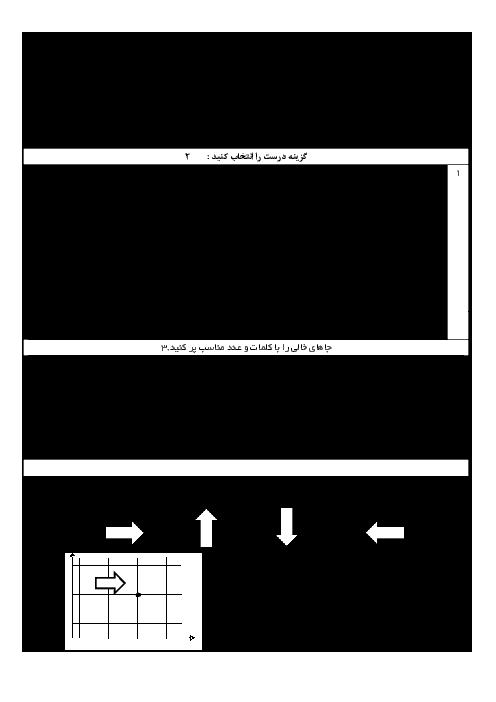 آزمون مدادکاغذی ریاضی ششم دبستان شیخ طوسی (سری الف) | بهمن ماه: فصل 4 و 5