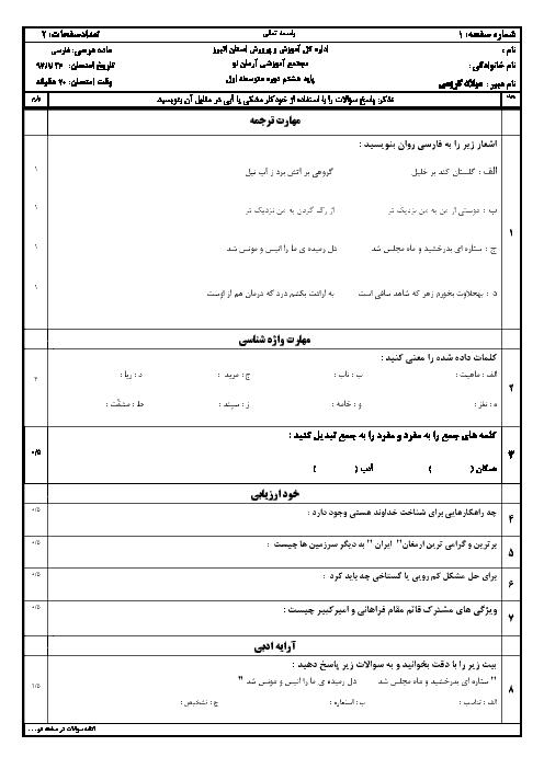 امتحان میانترم دوم ادبیات فارسی هشتم مدرسه آرمان نو | فروردین 1396