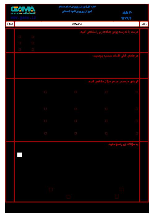 سؤالات امتحان هماهنگ نوبت دوم ریاضی پایه ششم ابتدائی مدارس ناحیۀ 2 همدان | خرداد 1397