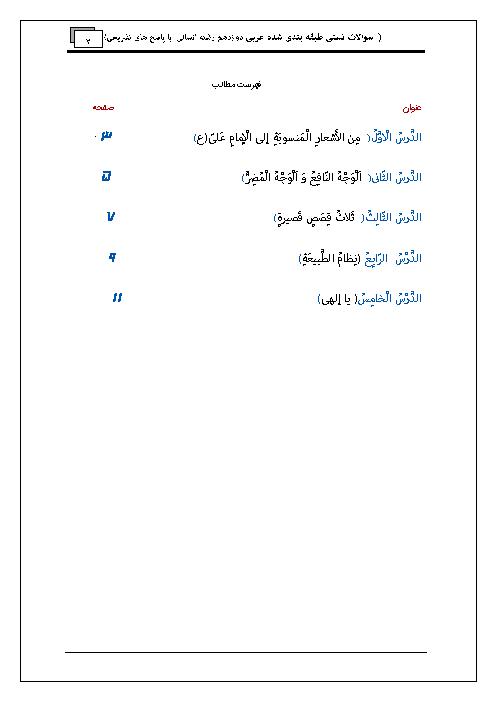 سؤالات تستی طبقهبندی شده عربی (3) دوازدهم انسانی + پاسخ تشریحی