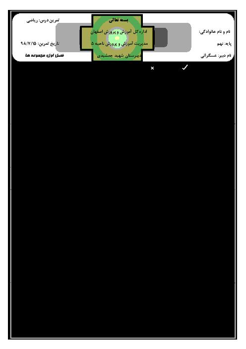 تمرین ریاضی نهم مدرسه شهید جمشیدی | فصل 1: مجموعهها