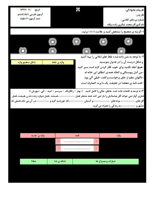 ارزشیابی مستمر بهمن ماه املای فارسی ششم دبستان شهدای کربلا | درس 1 تا 11
