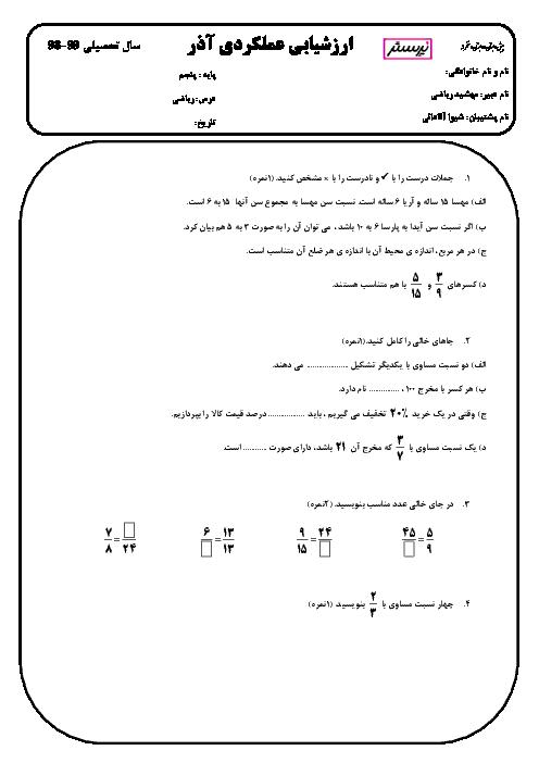 آزمونک ریاضی پنجم دبستان دخترانه پرسش | فصل 3: نسبت، تناسب و درصد