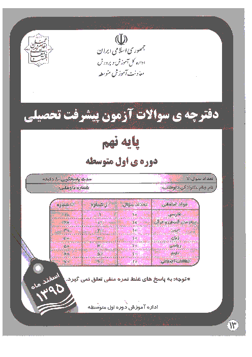 سوالات آزمون پیشرفت تحصیلی پایه نهم استان خوزستان   مرحله دوم اسفندماه 95