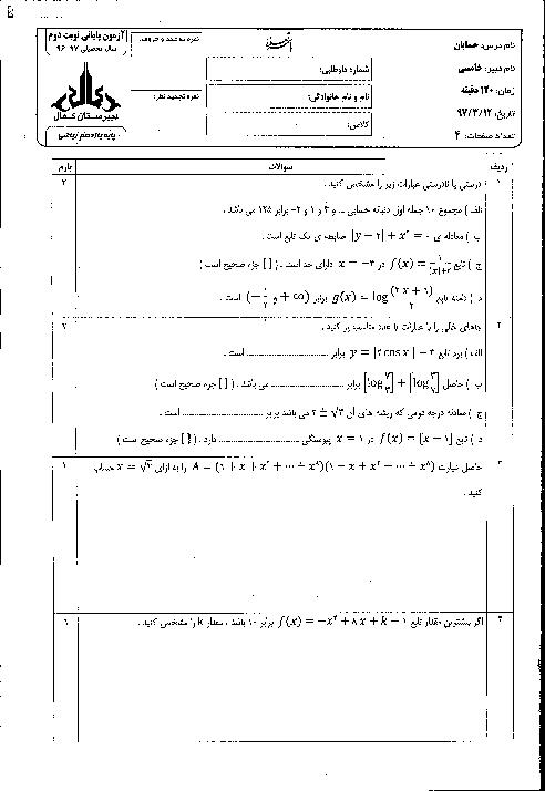 آزمون پایانی نوبت دوم حسابان (1) پایه یازدهم دبیرستان کمال اصفهان   خرداد 1397 + پاسخ