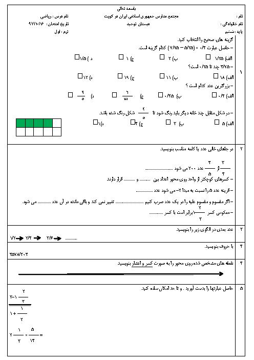 آزمون نوبت اول ریاضی ششم دبستان توحید کویت | دی 1397