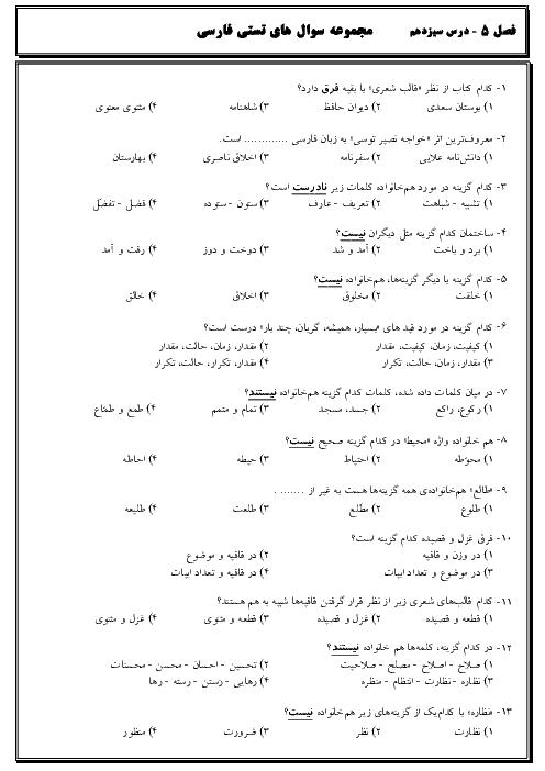 سوالات تستی ادبیات فارسی پایه نهم | درس 13: آشنای غریبان، میلادِ گل