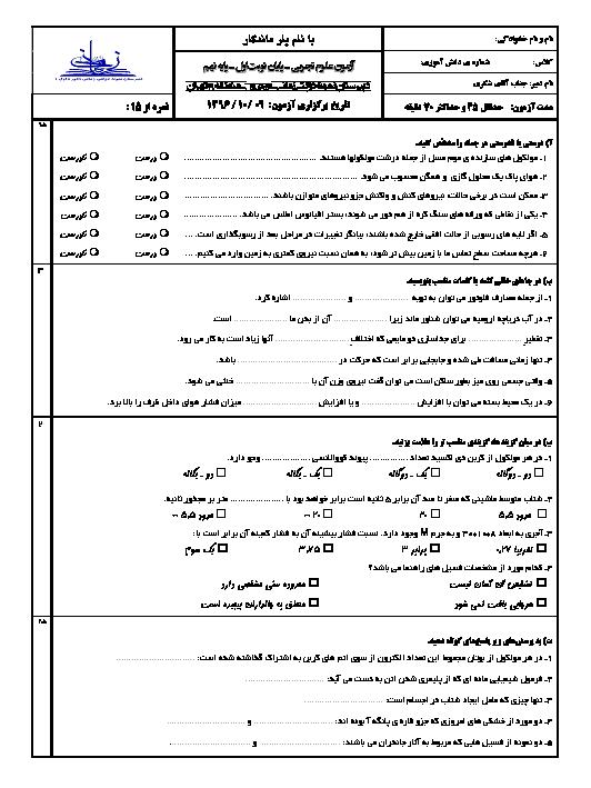 آزمون نوبت اول علوم تجربی نهم دبیرستان نمونه دولتی عبدالحسین زمانی | دی 1396 + جواب
