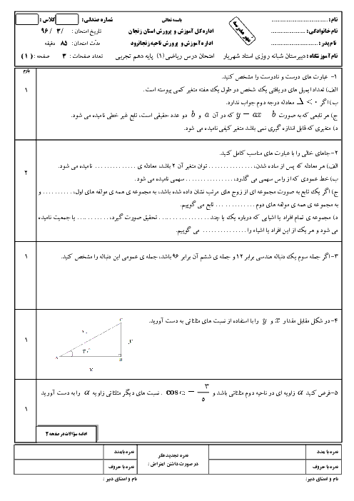 آزمون نوبت دوم ریاضی (1) دهم دبیرستان استاد شهریار | خرداد 1396