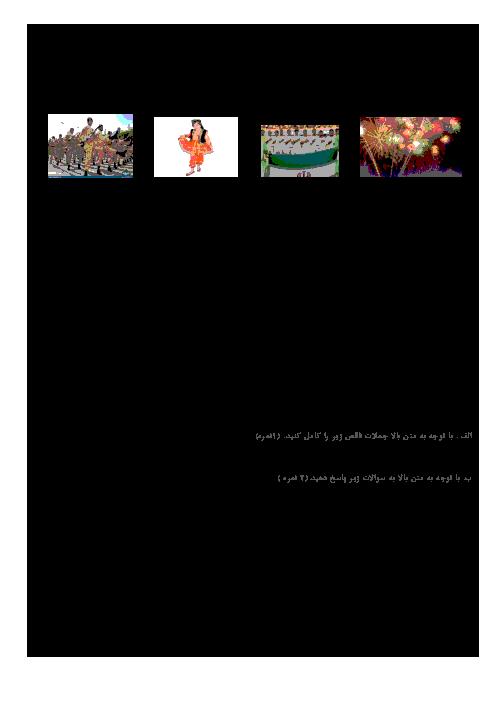 کوئیز درس سوم زبان انگلیسی نهم مدرسه پيام غدير | lesson3: Festivals and Ceremonies