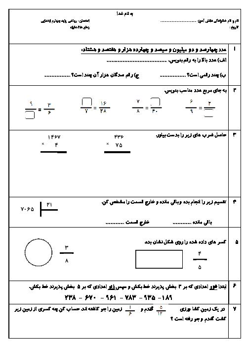 نمونه سوال آزمون پایانی نوبت دوم ریاضی چهارم دبستان