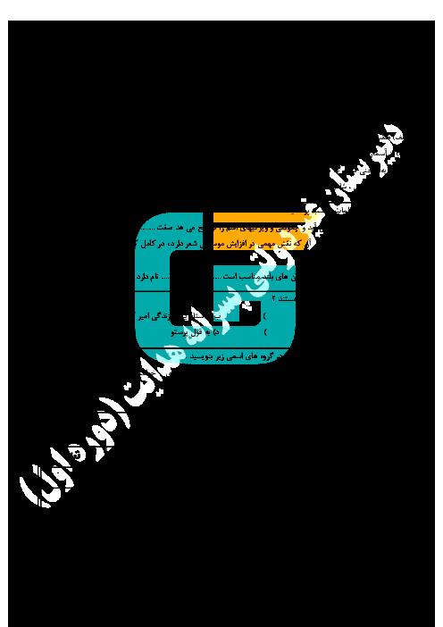 سوالات امتحان نوبت دوم ادبیات فارسی هشتم دبیرستان غیردولتی پسرانۀ هدایت قم | خرداد 96