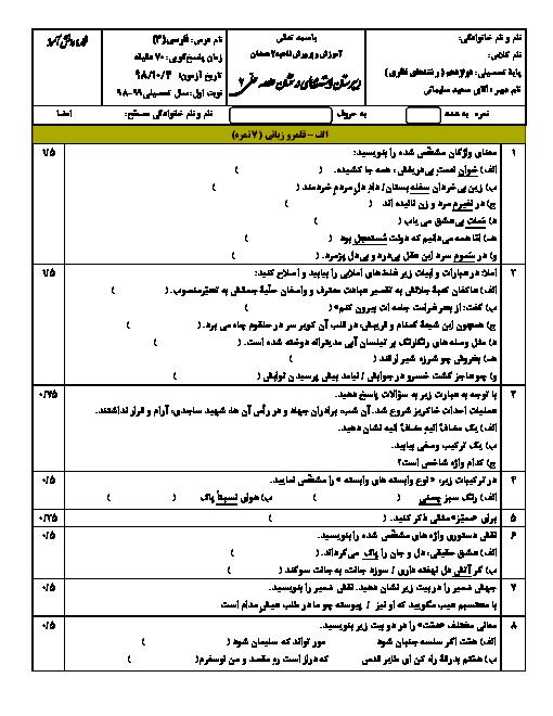 آزمون نوبت اول فارسی (3) دوازدهم دبیرستان علامه حلی همدان | دی 98