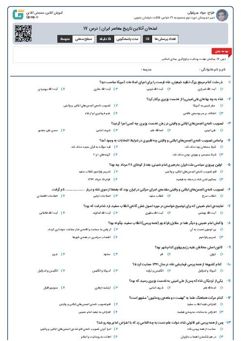 امتحان آنلاین تاریخ معاصر ایران | درس 17