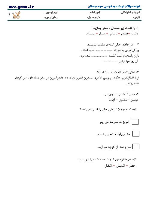 دانلود سوالات فارسی سوم دبستان (نمونه 2)| نوبت دوم با جواب