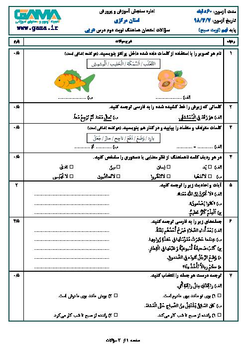 سؤالات امتحان هماهنگ استانی نوبت دوم عربی پایه نهم استان مرکزی | خرداد 1398