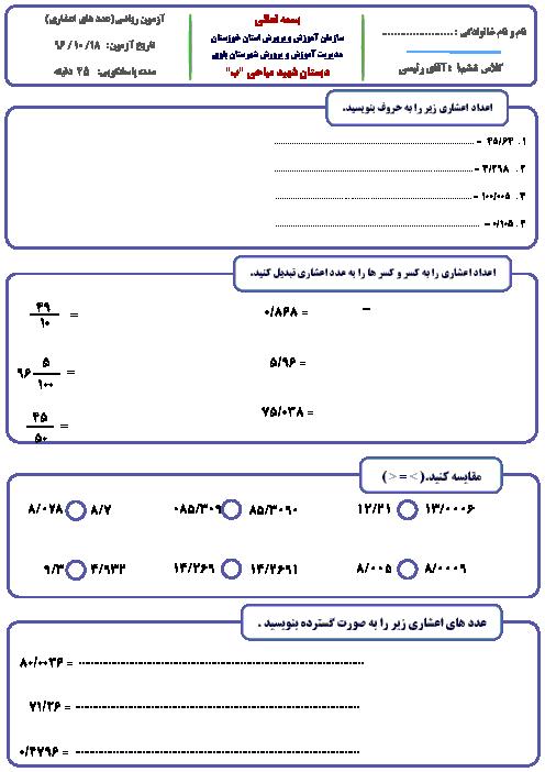 آزمون ریاضی پایه ششم دبستان شهید میاحی | فصل 3: اعداد اعشاری