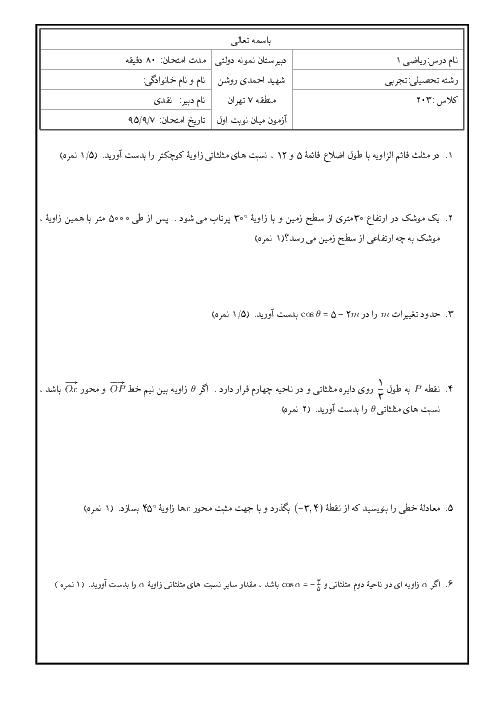 ارزشیابی مستمر ریاضی (1) دهم رشته رياضی و تجربی دبریستان نمونه دولتی شهید احمدی روشن - فصل 2: مثلثات