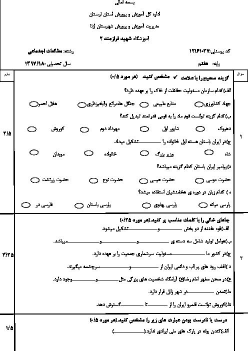 آزمون نوبت دوم مطالعات اجتماعی هفتم مدرسه شهید فرازمند | اردیبهشت 1398