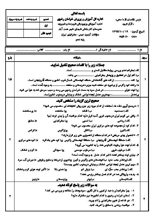 امتحان نوبت اول جغرافیای ایران دهم هنرستان کار دانش شهدای شهر همت آباد - دیماه 96
