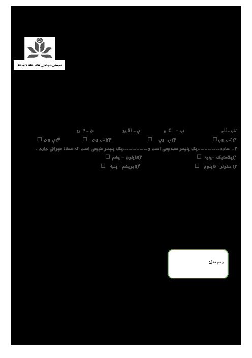 آزمون نوبت اول علوم تجربی نهم مدرسه زکیه | دی 1395