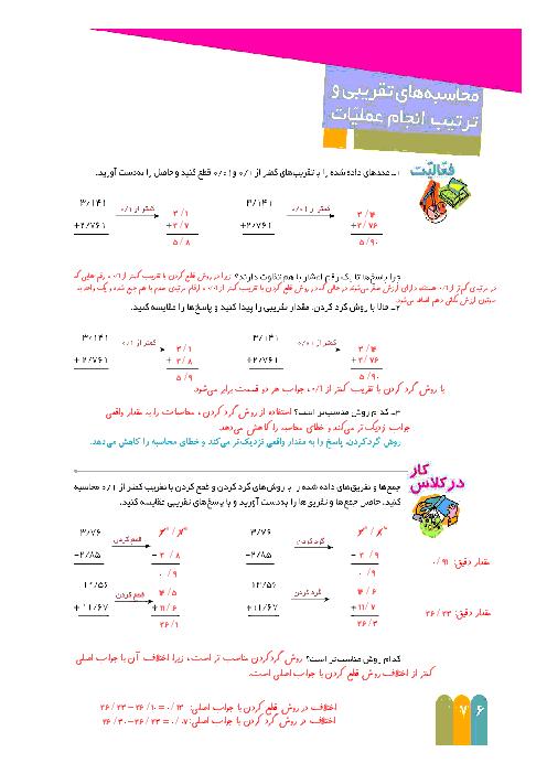راهنمای گام به گام ریاضی ششم | فصل4 : محاسبه های تقريبي و ترتيب انجام عمليات