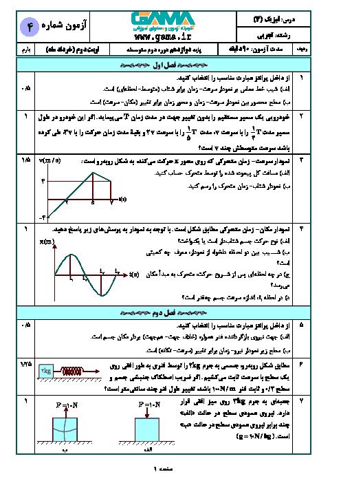 نمونه سوال امتحان نوبت دوم فیزیک (3) تجربی دوازدهم (سری 4) | خرداد 1398 + پاسخنامه تشریحی