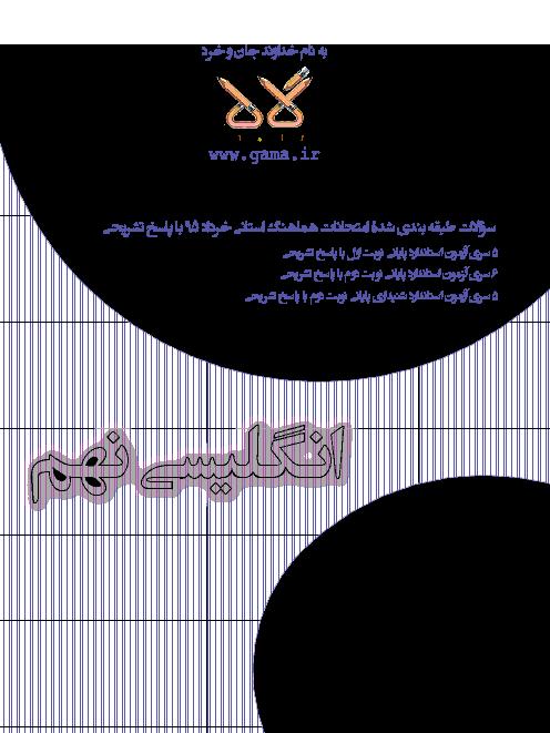 سوالات طبقهبندی شدۀ امتحانات هماهنگ زبان انگلیسی نهم در استانهای کشور - خرداد 95