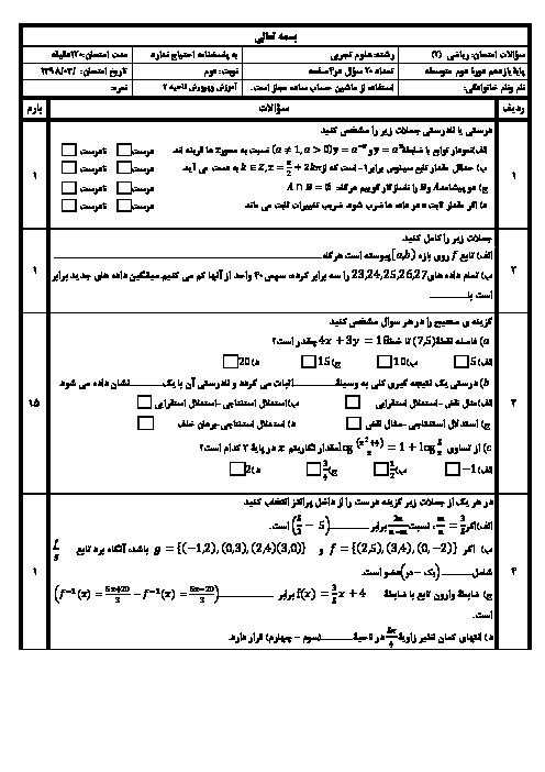 آزمون نوبت دوم ریاضی (2) یازدهم دبیرستان حضرت فاطمه (س) | خرداد 1397 + پاسخ