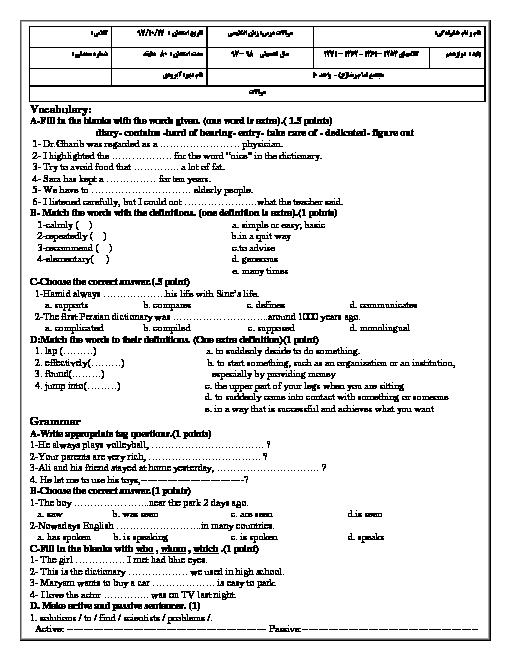 سؤالات و پاسخنامه امتحان ترم اول زبان انگلیسی (3) دوازدهم دبیرستان امام رضا (ع) | دی 1397