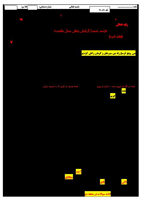 نمونه سوال امتحان ترم دوم فارسی دوازدهم دبیرستان فرزانگان زنجان + پاسخ
