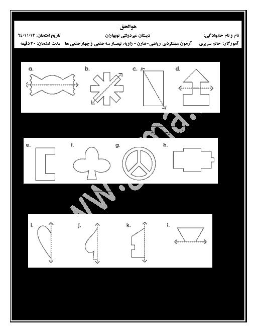 آزمون عملکردی ریاضی پنجم | تقارن، زاویه، نیمساز سه ضلعی و چهار ضلعی ها
