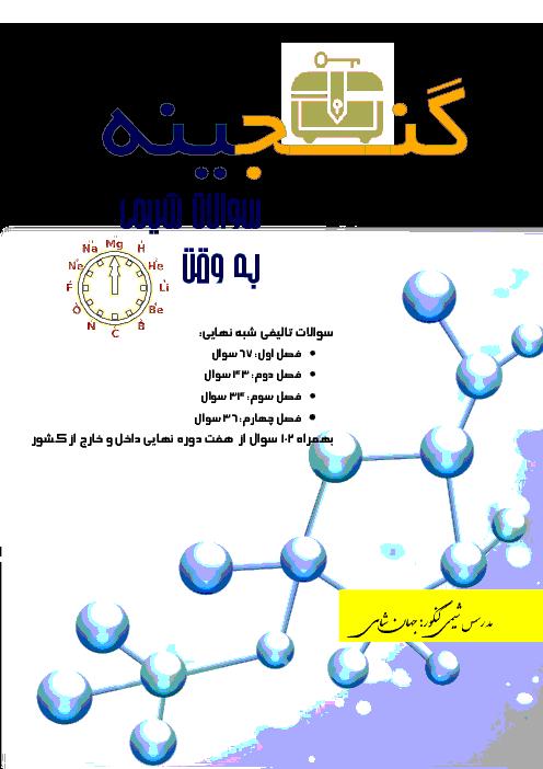 گنجینه سوالات امتحانی شیمی (3) دوازدهم | سوالات شبه نهایی و تست های کنکوری