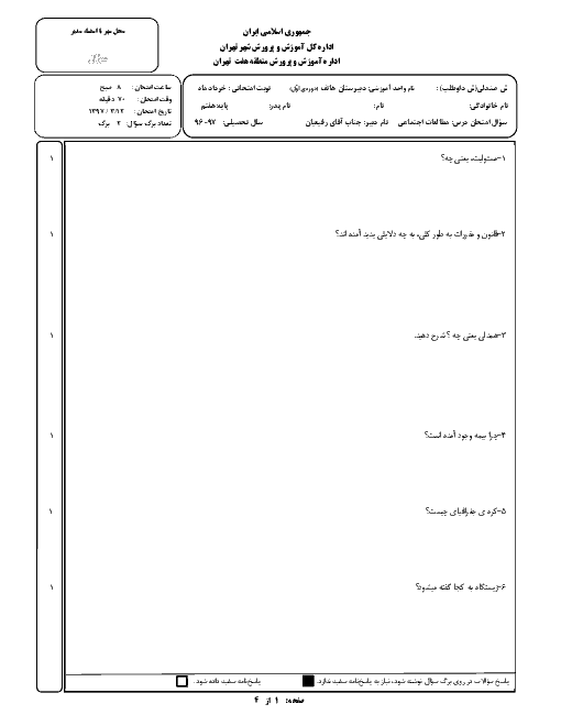 سوالات امتحان نوبت دوم مطالعات اجتماعی پایه هفتم مدرسه هاتف   خرداد 1397