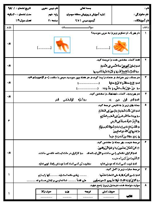امتحان مستمر عربی نهم مدرسه شهید مهدی باکری | درس 1 تا  9 + پاسخنامه