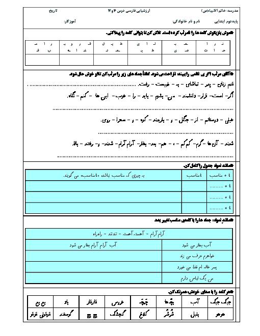 ارزشیابی فارسی کلاس دوم دبستان خاتم الانبیاء   درس 16 و 17