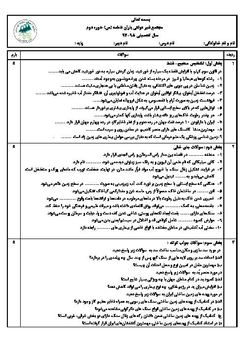 آزمون نوبت دوم زمین شناسی یازدهم دبیرستان یاران فاطمه تهران | خرداد 1397