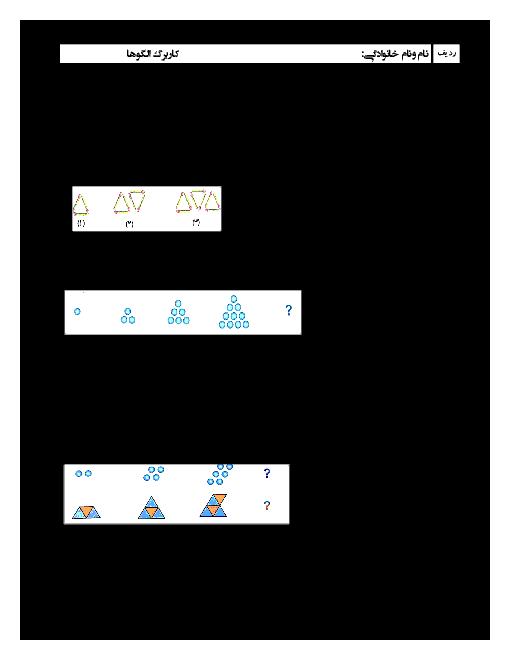 سؤالات طبقهبندی شده ریاضی پایه پنجم دبستان | فصل 1: عدد نویسی و الگوها