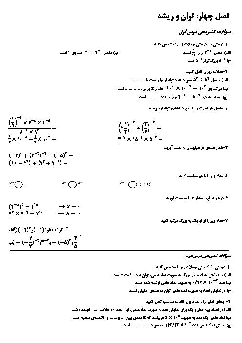 تمرین های طبقه بندی شده درس به درس فصل 4 ریاضی نهم | توان و ریشه