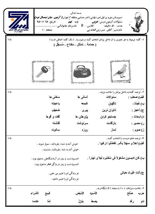 آزمون میان نوبت دوم عربی نهم مجتمع آموزشی دکتر حسابی   فروردین 95