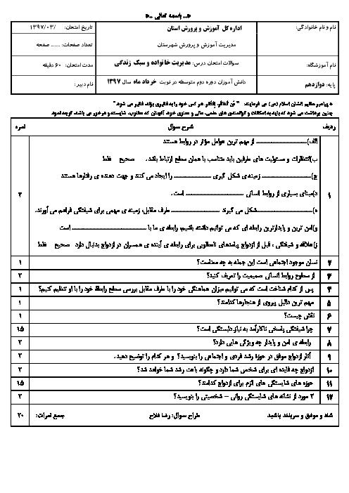 آزمون نوبت دوم مدیریت خانواده و سبک زندگی (پسران) دوازدهم دبیرستان ابوریحان | خرداد 1397