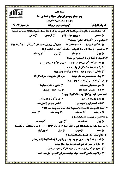 آزمون تستی فارسی چهارم دبستان دخترانۀ نداء النبی تهران | درس 1 تا 7