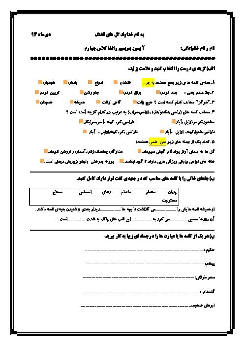 آزمون بنویسیم وانشاء چهارم دی ماه 93 - مجتمع شهید چمران المجوق