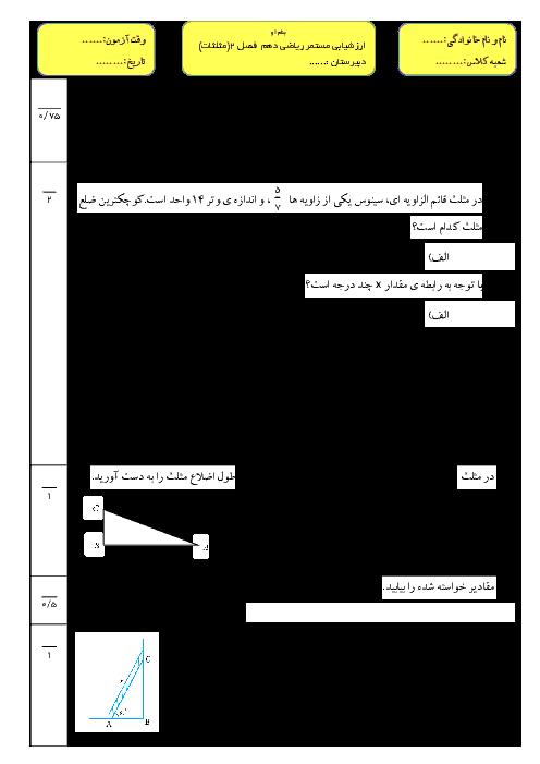 آزمون پایانی فصل 2 ریاضی سال دهم ( مثلثات) رشته های تجربی و ریاضی