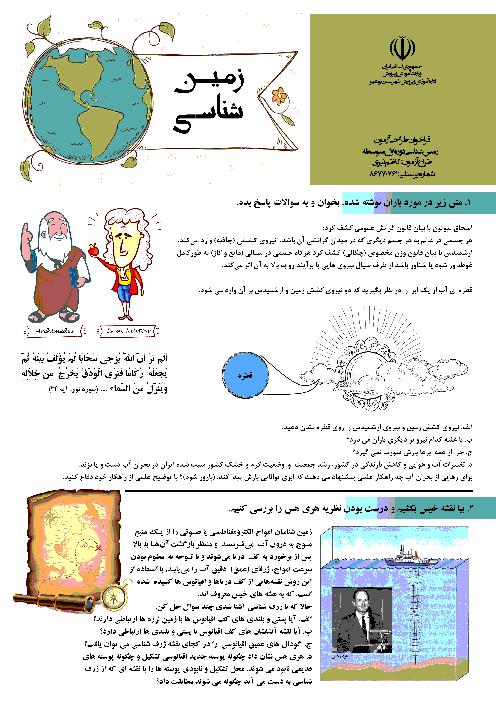 سؤالات کاربردی بخش های زمین شناسی و ستاره شناسی علوم نهم دبیرستان تیزهوشان شهید بهشتی بوشهر